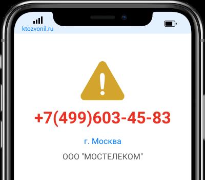 Кто звонил с номера +7(499)603-45-83, чей номер +74996034583