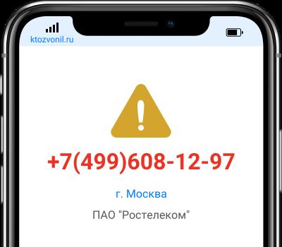 Кто звонил с номера +7(499)608-12-97, чей номер +74996081297