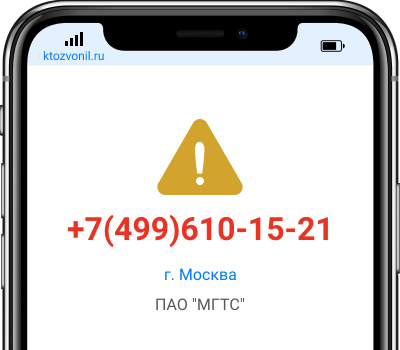 Кто звонил с номера +7(499)610-15-21, чей номер +74996101521