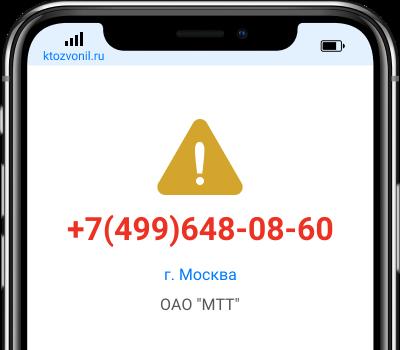 Кто звонил с номера +7(499)648-08-60, чей номер +74996480860