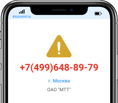 Кто звонил с номера +7(499)648-89-79, чей номер +74996488979
