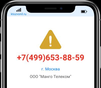 Кто звонил с номера +7(499)653-88-59, чей номер +74996538859