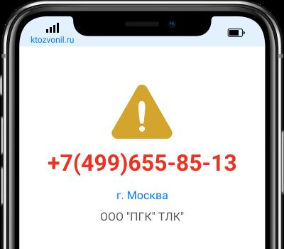 Кто звонил с номера +7(499)655-85-13, чей номер +74996558513