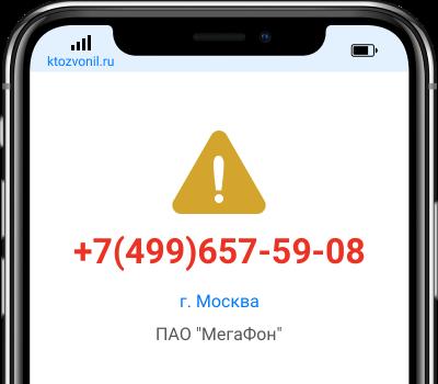 Кто звонил с номера +7(499)657-59-08, чей номер +74996575908