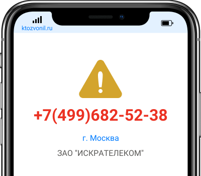 Кто звонил с номера +7(499)682-52-38, чей номер +74996825238