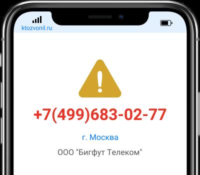 Кто звонил с номера +7(499)683-02-77, чей номер +74996830277
