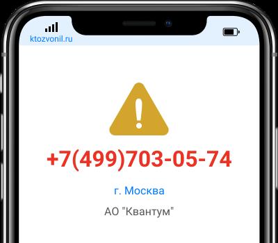 Кто звонил с номера +7(499)703-05-74, чей номер +74997030574