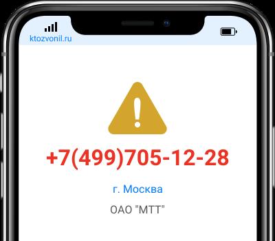 Кто звонил с номера +7(499)705-12-28, чей номер +74997051228