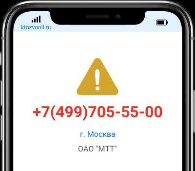 Кто звонил с номера +7(499)705-55-00, чей номер +74997055500
