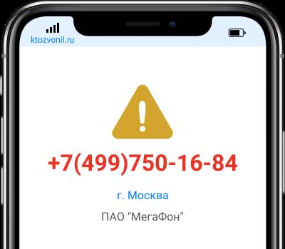 Кто звонил с номера +7(499)750-16-84, чей номер +74997501684
