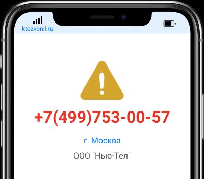 Кто звонил с номера +7(499)753-00-57, чей номер +74997530057