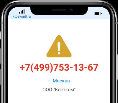 Кто звонил с номера +7(499)753-13-67, чей номер +74997531367