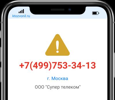 Кто звонил с номера +7(499)753-34-13, чей номер +74997533413