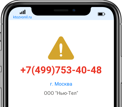 Кто звонил с номера +7(499)753-40-48, чей номер +74997534048