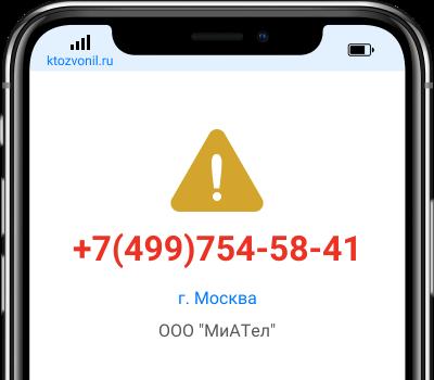 Кто звонил с номера +7(499)754-58-41, чей номер +74997545841