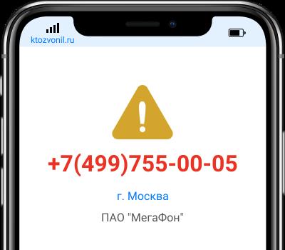 Кто звонил с номера +7(499)755-00-05, чей номер +74997550005
