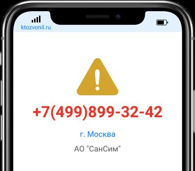 Кто звонил с номера +7(499)899-32-42, чей номер +74998993242