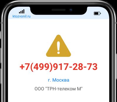 Кто звонил с номера +7(499)917-28-73, чей номер +74999172873