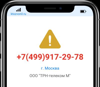 Кто звонил с номера +7(499)917-29-78, чей номер +74999172978
