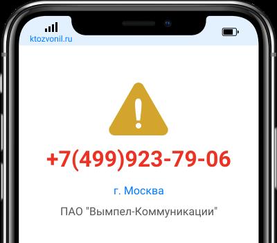 Кто звонил с номера +7(499)923-79-06, чей номер +74999237906