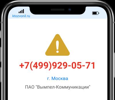 Кто звонил с номера +7(499)929-05-71, чей номер +74999290571