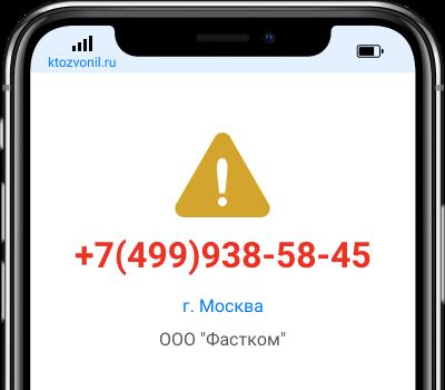 Кто звонил с номера +7(499)938-58-45, чей номер +74999385845