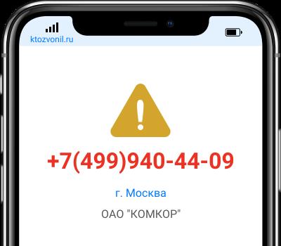Кто звонил с номера +7(499)940-44-09, чей номер +74999404409