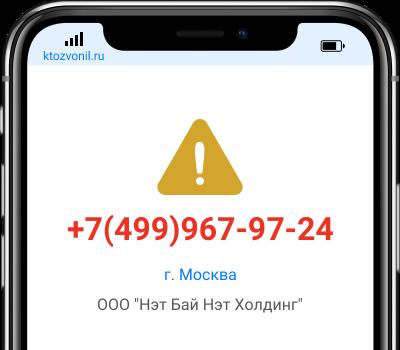 Кто звонил с номера +7(499)967-97-24, чей номер +74999679724