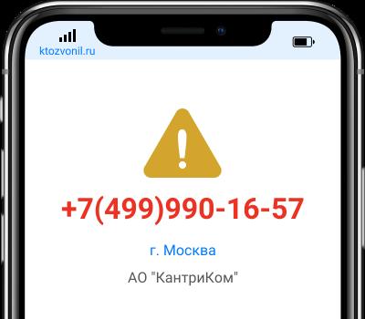 Кто звонил с номера +7(499)990-16-57, чей номер +74999901657