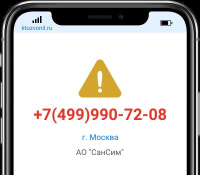 Кто звонил с номера +7(499)990-72-08, чей номер +74999907208