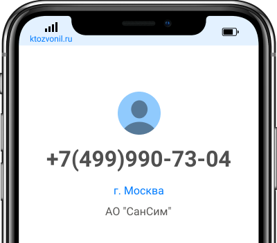 Кто звонил с номера +7(499)990-73-04, чей номер +74999907304