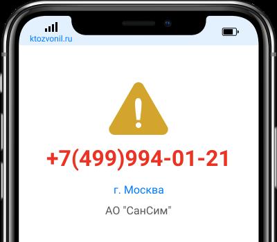 Кто звонил с номера +7(499)994-01-21, чей номер +74999940121