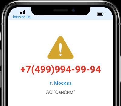 Кто звонил с номера +7(499)994-99-94, чей номер +74999949994