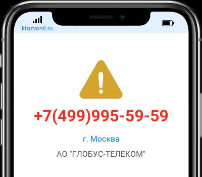 Кто звонил с номера +7(499)995-59-59, чей номер +74999955959