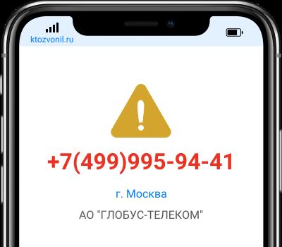 Кто звонил с номера +7(499)995-94-41, чей номер +74999959441
