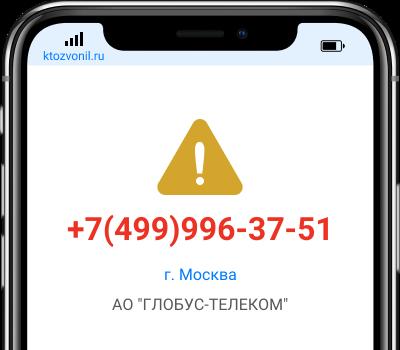 Кто звонил с номера +7(499)996-37-51, чей номер +74999963751