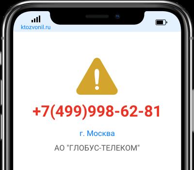 Кто звонил с номера +7(499)998-62-81, чей номер +74999986281