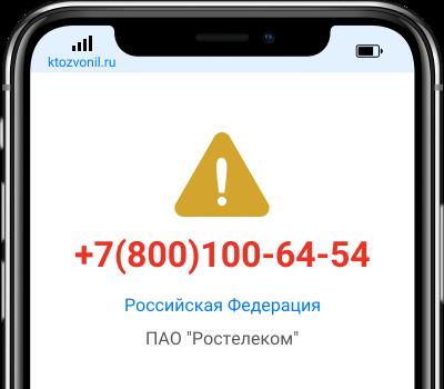 Информация о номере телефона +78001006454. Местонахождение, оператор, отзывы людей. Узнай владельца номера, оставь комментарий