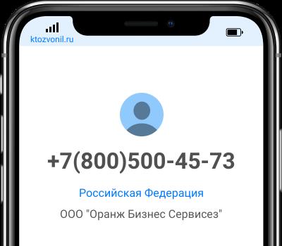 Информация о номере телефона +78005004573. Местонахождение, оператор, отзывы людей. Узнай владельца номера, оставь комментарий