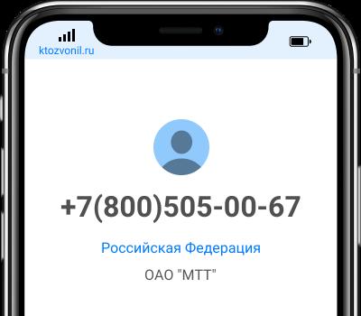 Кто звонил с номера +7(800)505-00-67, чей номер +78005050067