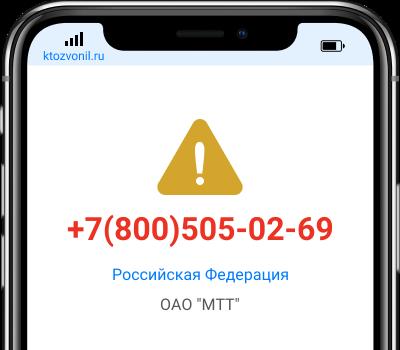 Кто звонил с номера +7(800)505-02-69, чей номер +78005050269