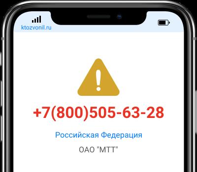 Кто звонил с номера +7(800)505-63-28, чей номер +78005056328