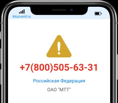 Кто звонил с номера +7(800)505-63-31, чей номер +78005056331