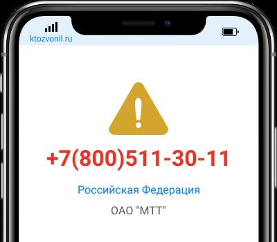 Кто звонил с номера +7(800)511-30-11, чей номер +78005113011