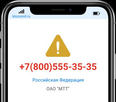 Кто звонил с номера +7(800)555-35-35, чей номер +78005553535