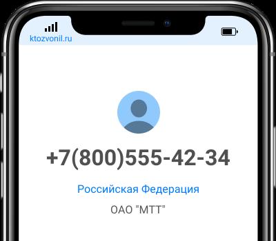 Кто звонил с номера +7(800)555-42-34, чей номер +78005554234