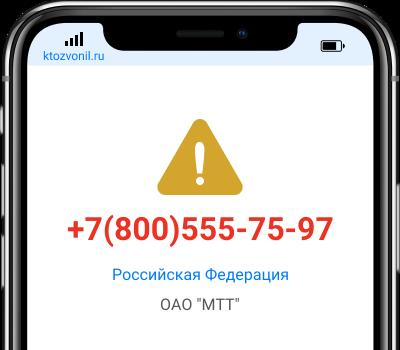 Кто звонил с номера +7(800)555-75-97, чей номер +78005557597