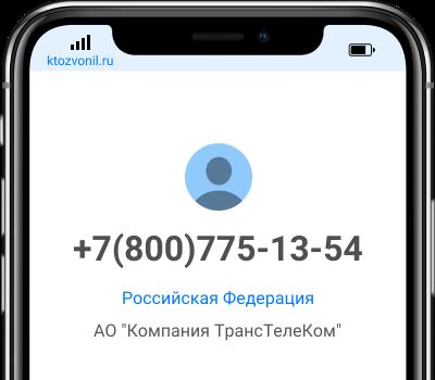 Кто звонил с номера +7(800)775-13-54, чей номер +78007751354