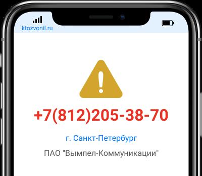 Кто звонил с номера +7(812)205-38-70, чей номер +78122053870