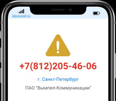 Кто звонил с номера +7(812)205-46-06, чей номер +78122054606